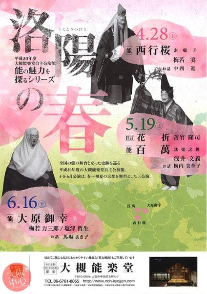大槻能楽堂自主公演能 能の魅力を探るシリーズ-洛陽の春-