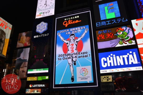 2025万博『大阪・関西に来てや!』プロジェクトin ミナミ