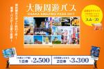 大阪周遊パス2017(3/31まで販売)