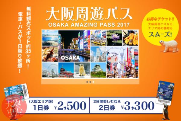大阪周遊パス2017