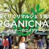 大阪ぐりぐりマルシェ5周年!Organic Nale vol.2