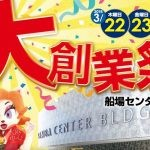 船場センタービル大創業祭