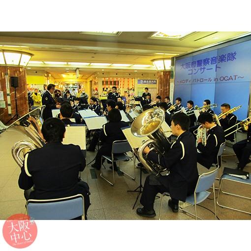大阪府警察音楽隊コンサート「メロディパトロール in OCAT」