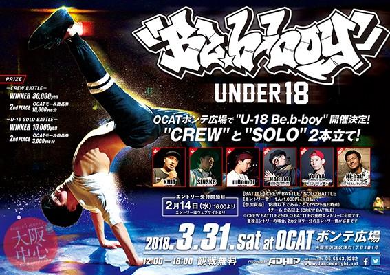 U-18 Be.b-boy