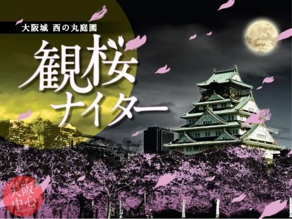 大阪城西の丸庭園 観桜ナイター