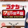 名探偵コナン765放送局 in アニON STATION