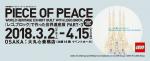 世界遺産チャリティーアートエキジビション PIECE OF PEACE -『レゴ®ブロック』で作った世界遺産展 PART‐3-