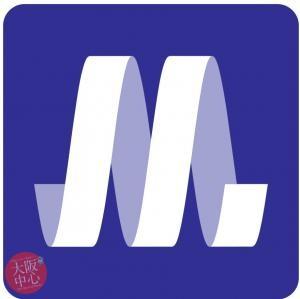 Osaka Metro(大阪メトロ)誕生!大阪市営地下鉄が2018.4.1から民営化