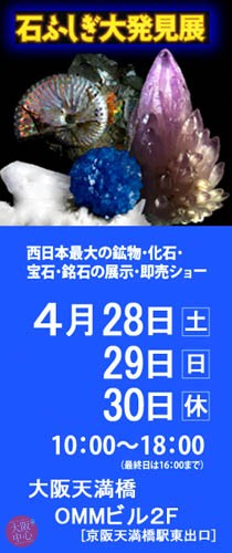 石ふしぎ大発見展2018 第24回 大阪ショー