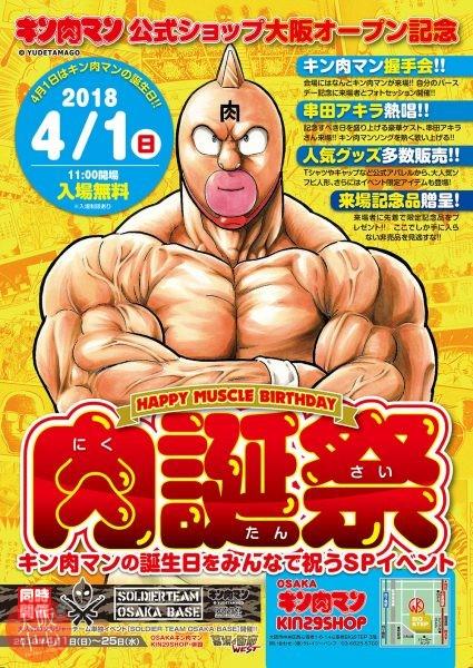 キン肉マン 公式ショップ大阪オープン記念 肉誕祭