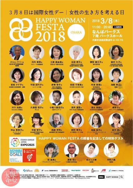 HAPPY WOMAN FESTA OSAKA 2018