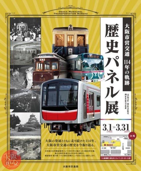 大阪市交通局114年の軌跡 歴史パネル展