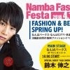 NAMBA FASHION FESTA 2018