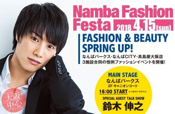 NAMBA FASHION FESTA 2018