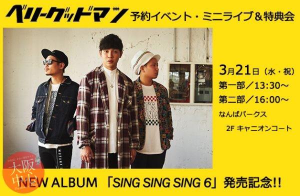 ベリーグッドマン NEW ALBUM 「SING SING SING 6」 予約イベント・ミニライブ&特典会