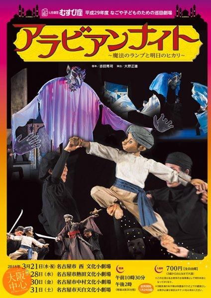 人形劇「アラビアンナイト~魔法のランプと明日のヒカリ~」(人形劇団むすび座)