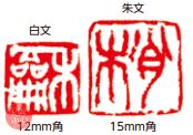 篆刻(てんこく)教室