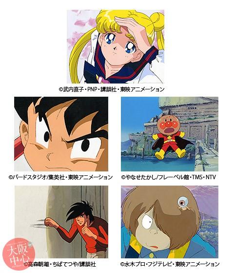 展示即売 懐かしのアニメ・セル画特集