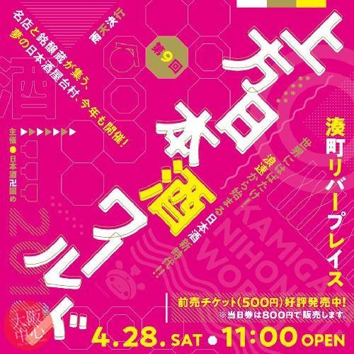 上方日本酒ワールド2018
