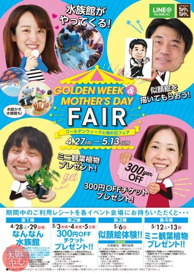 NAMBAなんなん Golden Week & Mother's Day Fair!2018