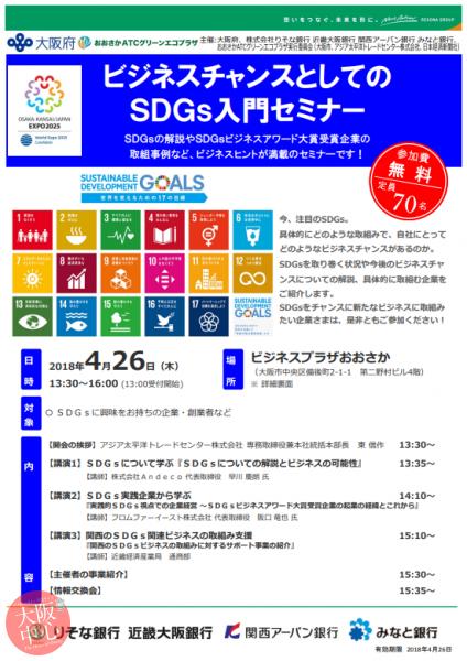 ビジネスチャンスとしてのSDGs入門セミナー
