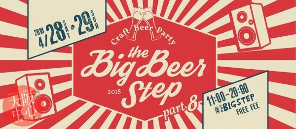 Big Beer Step vol.8