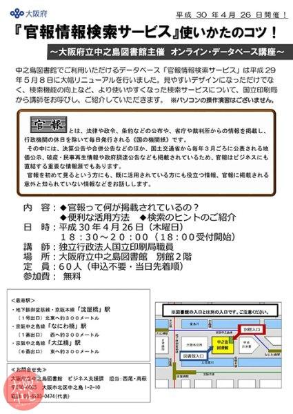 平成30年度 大阪府立中之島図書館 オンライン・データベース講座「『官報情報検索サービス』使いかたのコツ!」