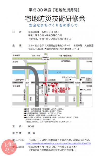平成30年度 宅地防災技術研修会