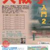 大阪学 入門2