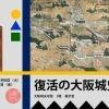大阪城天守閣 企画展示「復活の大阪城史」