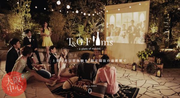ショートショート フィルムフェスティバル & アジア 20周年記念企画 T&G Films Anniversaryプログラム 20会場上映会