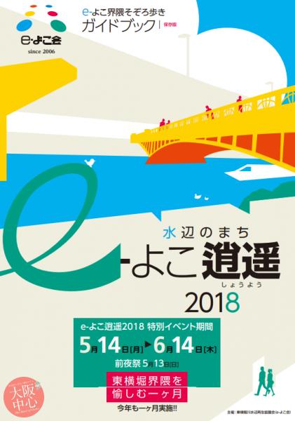 e-よこ逍遥2018