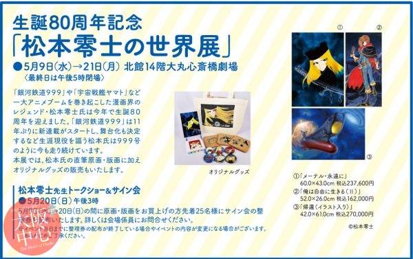 生誕80周年記念「松本零士の世界展」