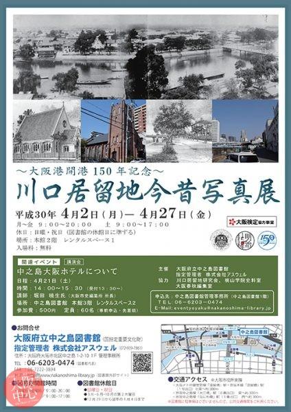 講演会「中之島大阪ホテルについて」 川口居留地今昔写真展