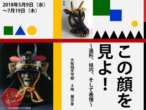 大阪城天守閣 企画展示「この顔を見よ!~造形、技巧、そして表情~」
