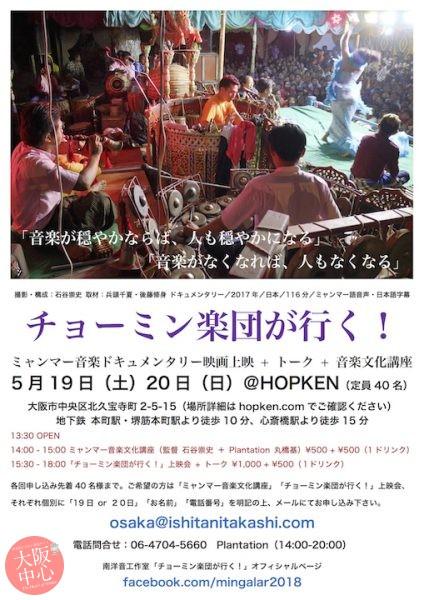 ミャンマー 音楽ドキュメンタリー「チョーミン楽団が行く!」上映会