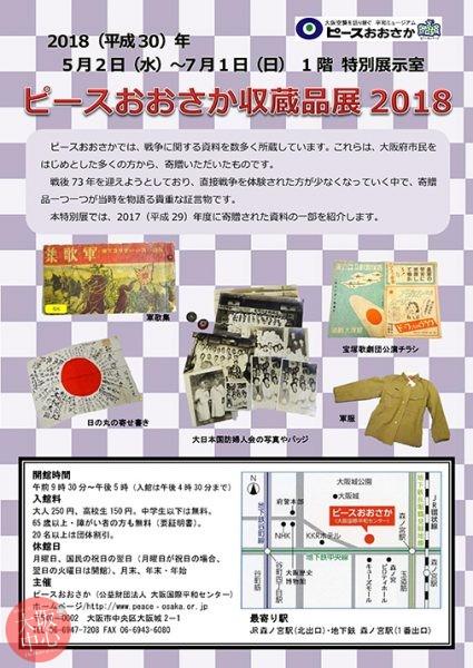ピースおおさか収蔵品展2018