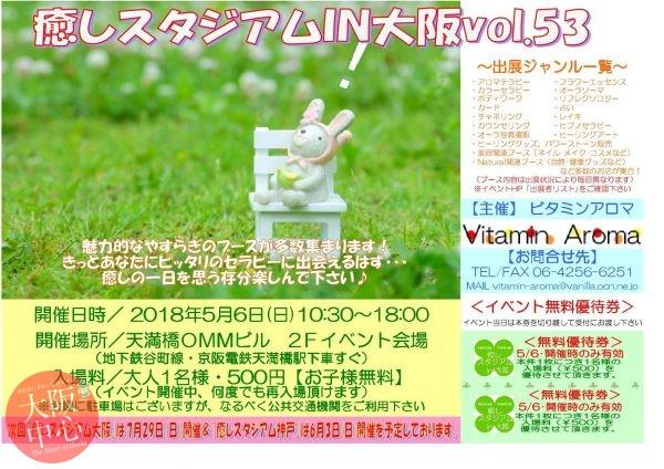癒しスタジアムin大阪  vol.53