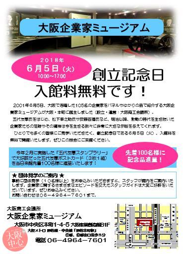 大阪企業家ミュージアム 6月5日の創立記念日入館料無料!
