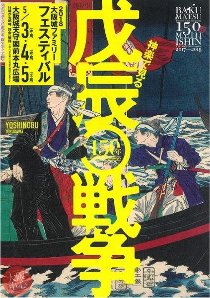 戊辰戦争150年 大阪城ファミリーフェスティバル2018