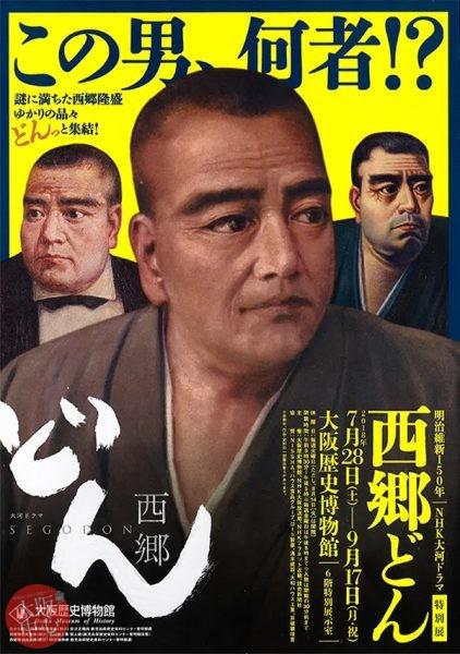 明治維新150年 NHK大河ドラマ特別展「西郷どん」