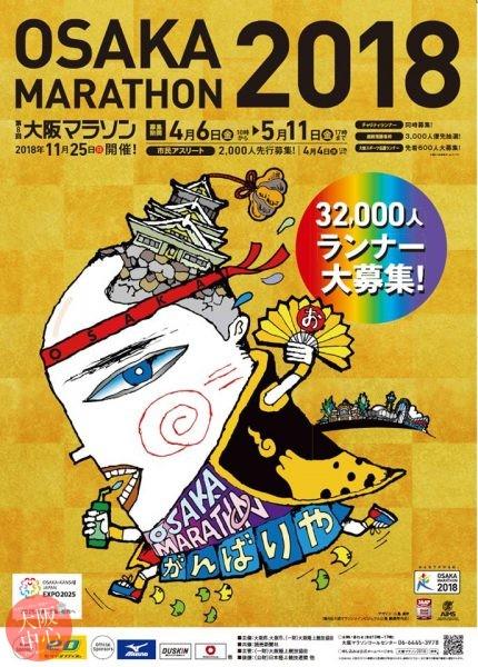 第8回大阪マラソン 出場ランナー募集