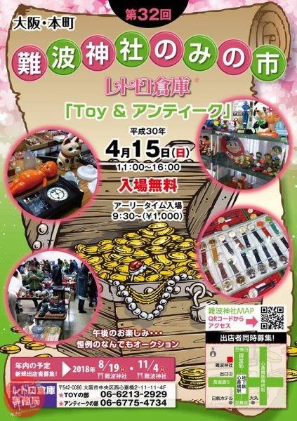第32回 難波神社のみの市 レトロ倉庫 「Toy & アンティーク」