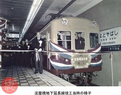 京阪電車 淀屋橋地下延長線(天満橋-淀屋橋駅間) 開通55周年記念イベント