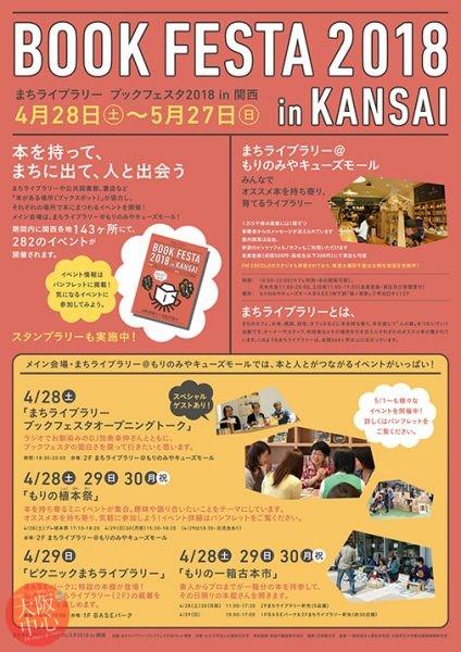 まちライブラリー ブックフェスタ2018 in 関西