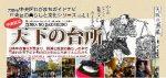 大阪市中央区わがまちガイドナビ 中央区の暮らしと文化シリーズVOL.4