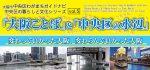 大阪市中央区わがまちガイドナビ 中央区の暮らしと文化シリーズVOL.5
