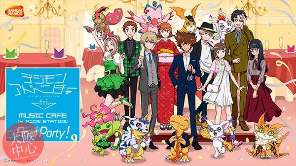 『デジモンアドベンチャー tri.』 MUSIC CAFE in アニON STATION Final Party!