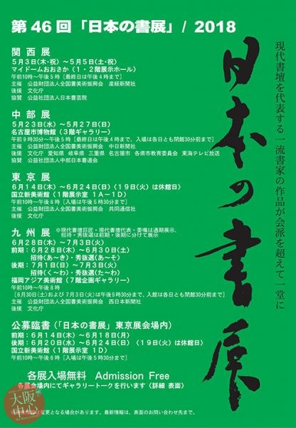 第46回『日本の書展』 関西展
