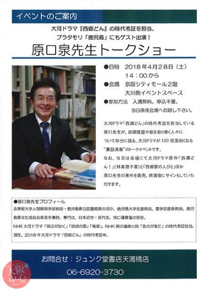 大河ドラマ「西郷どん」パネル展示&原口泉先生トークショー